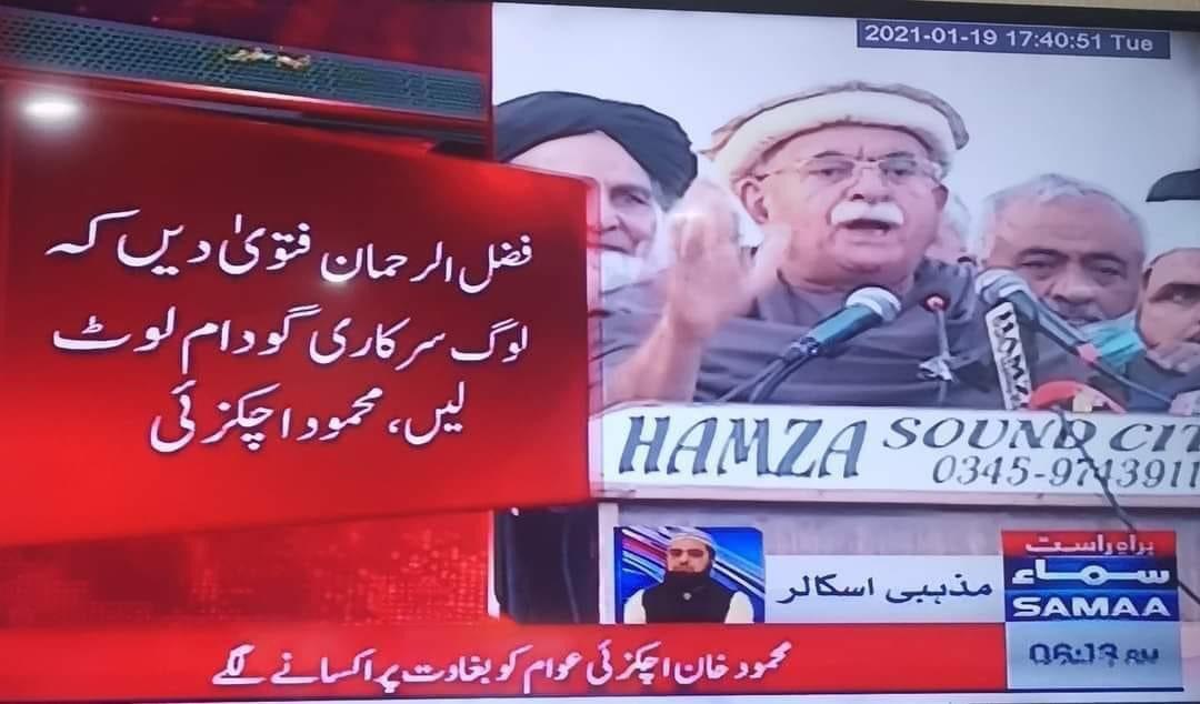 ہائیں ؟؟ چلو خیر ہے ۔ اچکزئ کراچی والا نہیں ۔ فاروق ستار یا خالد مقبول ہوتے تو ۔ ضرور سخت ایکشن لیا جاتا ۔ اچکزئ ہے ۔ سب چلتا ہے ۔