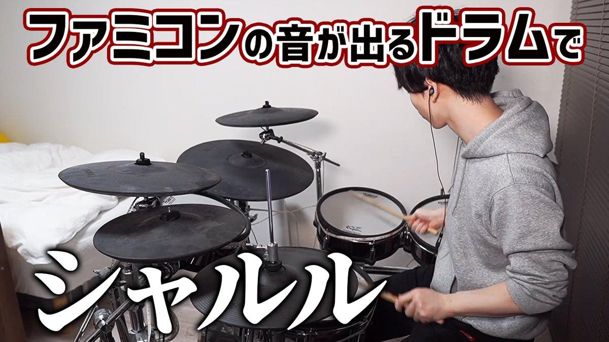 ファミコン風の音が出るドラムで「シャルル」を演奏してみました