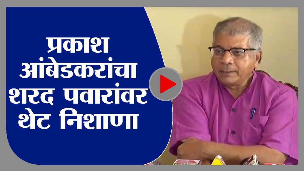 Video   Prakash Ambedkar   धनंजय मुंडेंप्रकरणी प्रकाश आंबेडकरांचा शरद पवारांवर थेट निशाणा @Prksh_Ambedkar #DhananjayMunde #SharadPawar