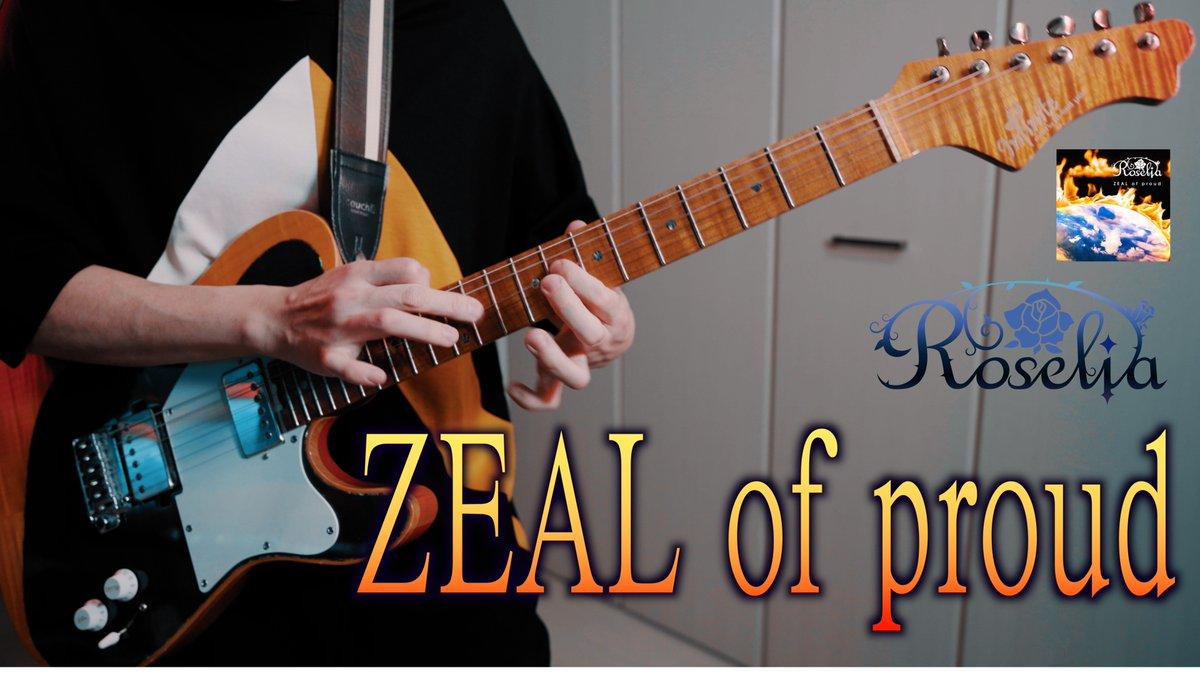 ZEAL of proud / Roseliaギターで真剣に弾いてみた!Roseliaの新曲🌹2番〜ギターソロまで!「この目に映るのは、美しい真世界。」フルはYouTubeでご覧ください。チャンネル登録もお待ちしてます🌟良ければいいね・拡散よろしくお願いします!#Roselia #バンドリ #弾いてみた