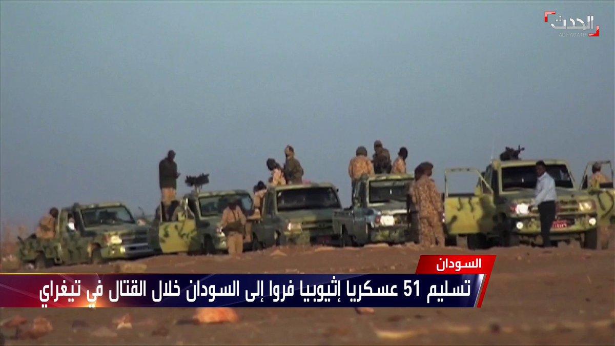 #السودان يسلم #إثيوبيا 51 عسكريًا فروا خلال القتال في #تيغراي .. وهدوء حذر في #دارفور بعد وصول تعزيزات عسكرية
