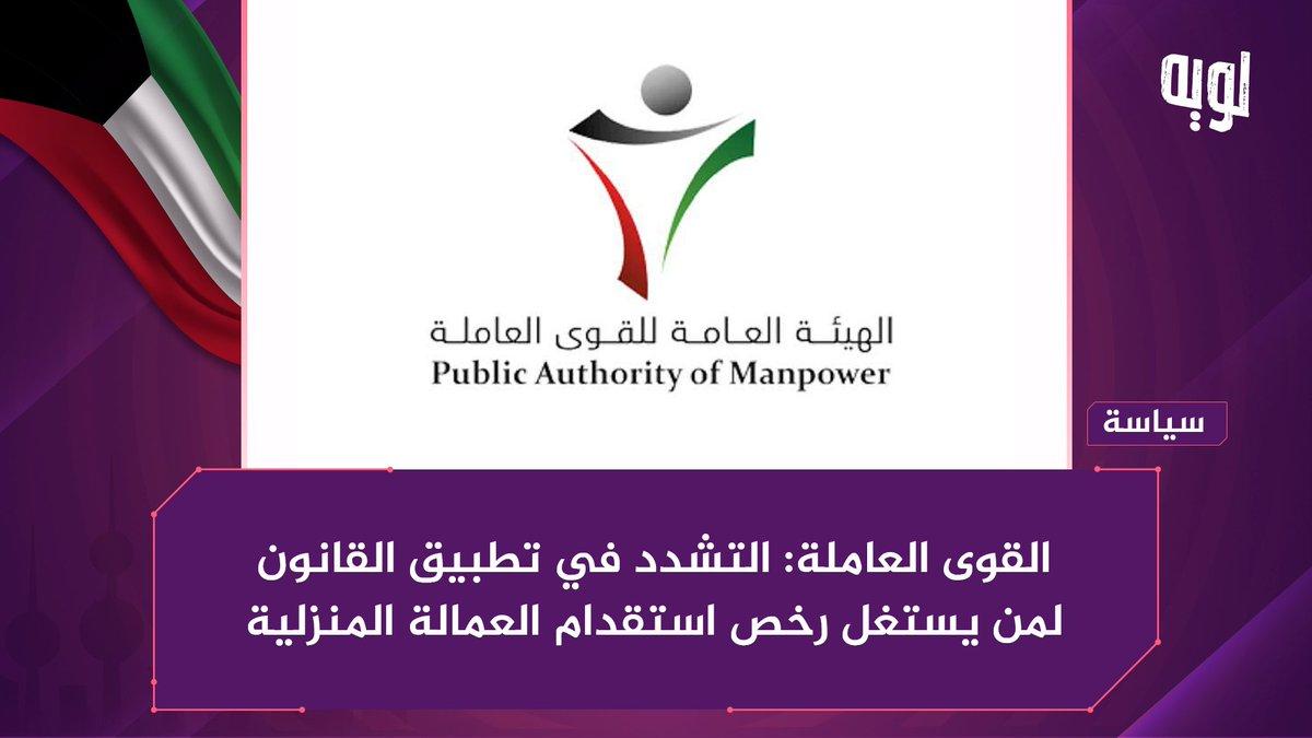 «القوى العاملة»: التشدد في تطبيق القانون لمن يستغل رخص استقدام العمالة المنزلية   #الكويت #لويه #الاخبار #kuwaitnews