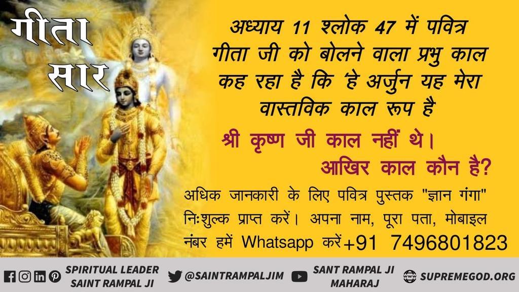 #HiddenTruthOfGita गीता जी के अध्याय 18 के श्लोक 66 में गीता ज्ञान दाता ने अपने से अन्य परम अक्षर ब्रह्म की शरण में जाने को कहा है।गीता अध्याय 17 श्लोक 23-28 में ओम मंत्र जो क्षर पुरूष का है तथा तत मंत्र जो सांकेतिक है, यह अक्षर पुरूष की साधना का है