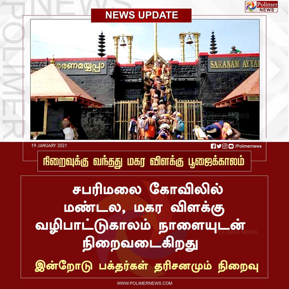 #NEWSUPDATE     சபரிமலையில் நிறைவுக்கு வந்தது மகரவிளக்கு பூஜைக்காலம் #Kerala   #Sabarimala   #SabarimalaTemple   #Makaravilakku  
