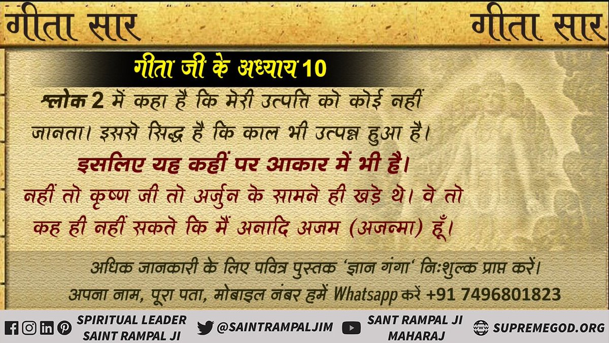 """#HiddenTruthOfGita After all, why did the Gita knowledge giver call himself Kaal? Was Krishna ji Kaal ? Or was another Kaal? To know that there definitely read the book """"Gyan Ganga"""". 🙏 -@SaintRampalJiM  Must watch Sadhana TV 07:30PM.  👇  #tuesdaymotivations  #tuesdayvibe"""