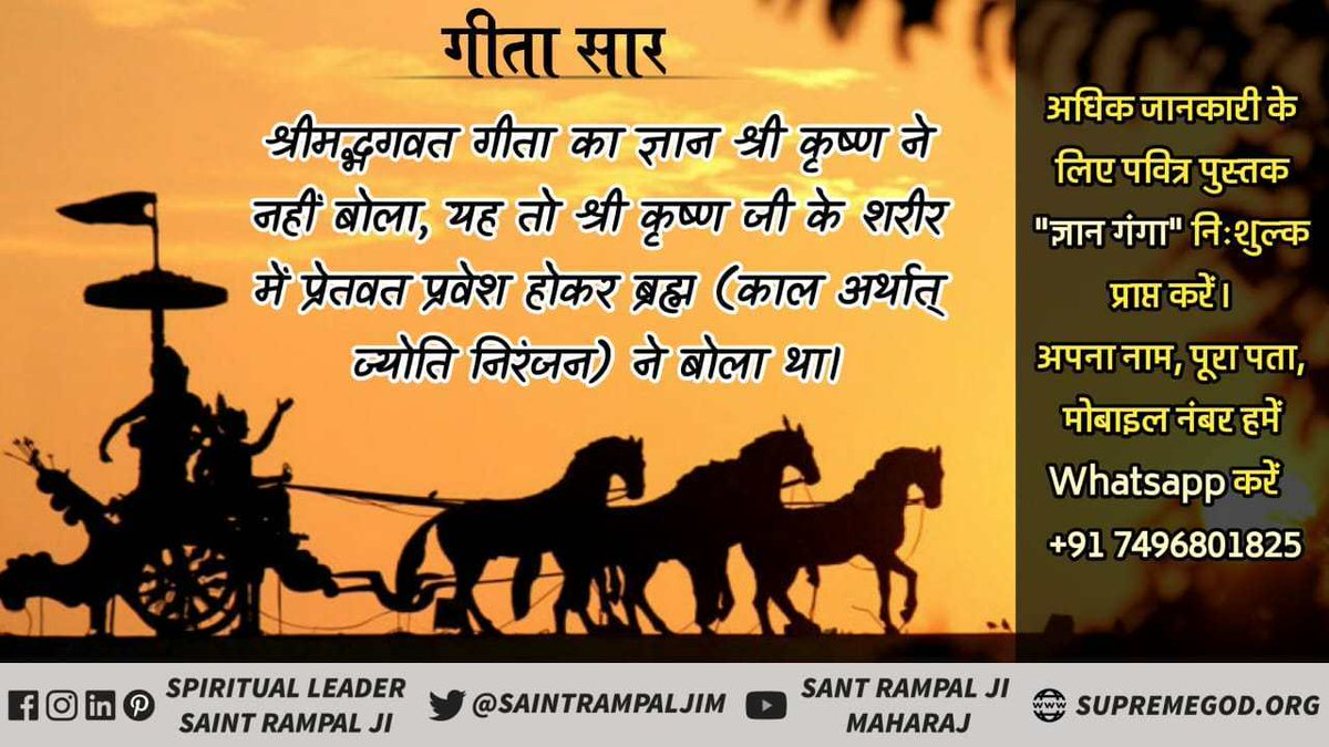 #WednesdayMotivation The speaker of Gita ji is Kaal Brahm who is cursed to eat 1 lakh sukshm bodies of humans daily. That's why we have death here.