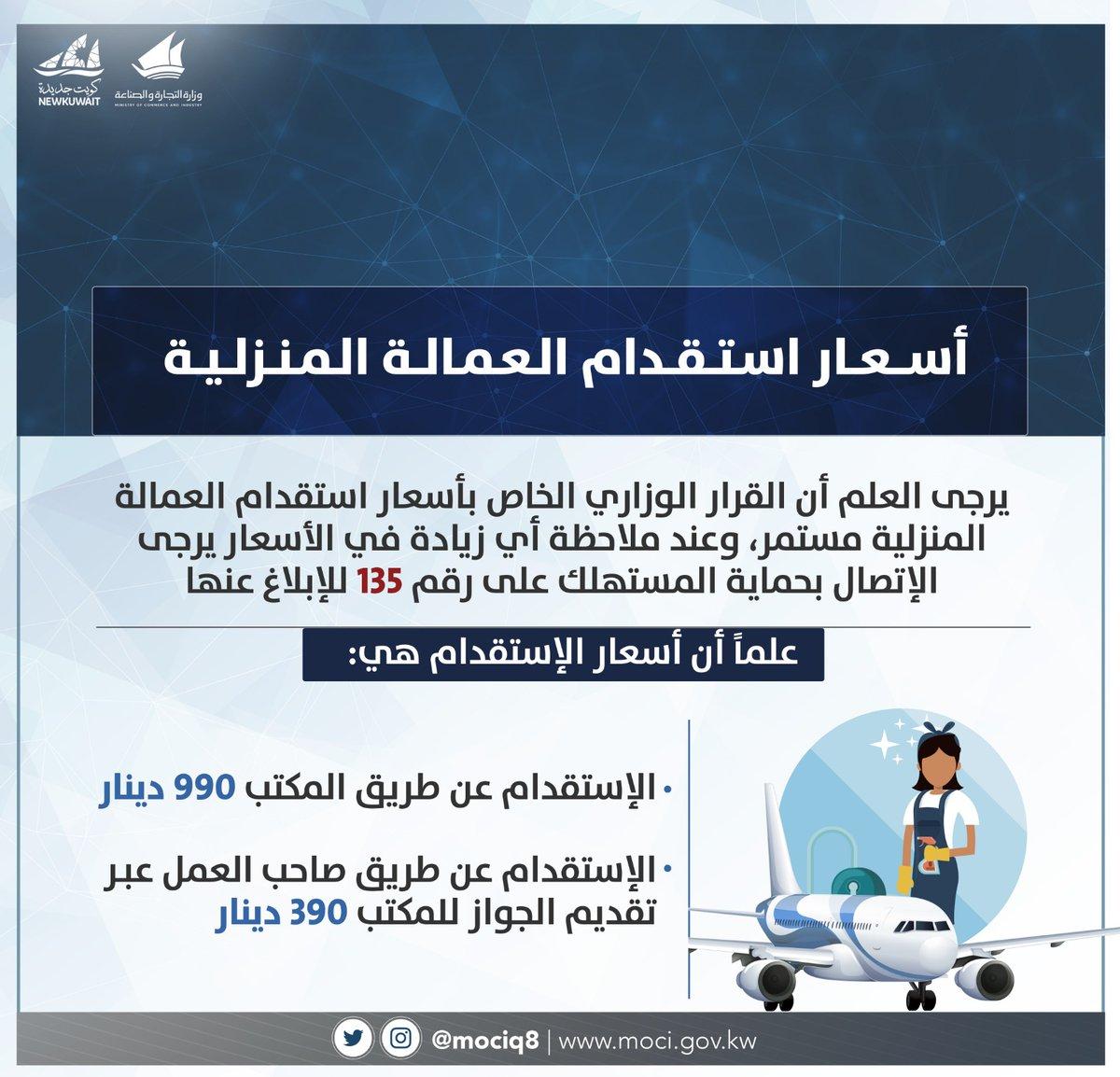 #الكويت || التجارة: العمل سارٍ بقرار تكلفة استقدام العمالة المنزلية  @mociq8
