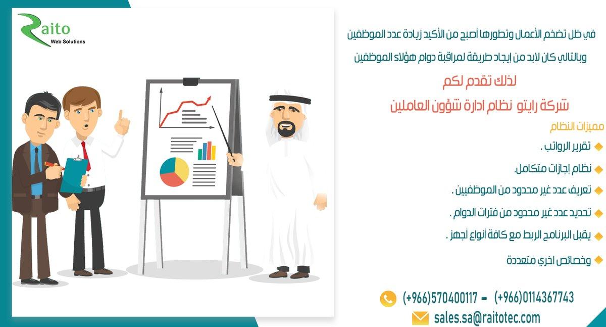 #رايتو متخصصة فى مجال تصميم مواقع والاأنظمة البرمجية بجميع انواعها لتواصل عن طريق الواتس اب او الاتصال على ارقام الجوال الاتية: 0114367743(966+) - 0570400117(966+) #رايتو #السعودية #الرياض #الرياض_الان