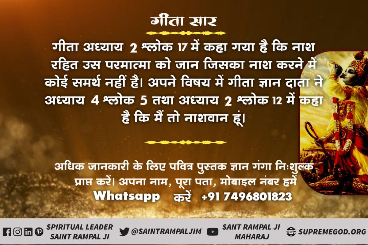 #HiddenTruthOfGita गीता जी के अध्याय 18 के श्लोक 66 में गीता ज्ञान दाता ने अपने से अन्य परम अक्षर ब्रह्म की शरण में जाने को कहा है।
