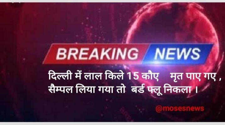 #Delhi #RedFort  #BirdFlu  #amnesamnenews #mosesnews