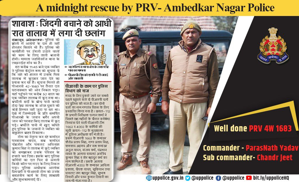 Life Saviour PRV- A man jumped into a pond during midnight in Ambedkarnagar to commit suicide.   On getting information, PRV 1683 team reached the spot & jumped into the freezing water,rescuing the person successfully.   #UPPCares  #WellDonePRV  #WellDoneCops  @ambedkarnagrpol https://t.co/J90GtRYbkT