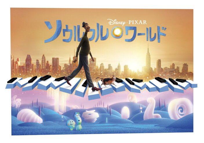「でも、もう決めてる 一瞬一瞬を大切に生きるよ」 ソウルフルワールド最高! #ソウルフルワールド  #Disney  #PixarSoul