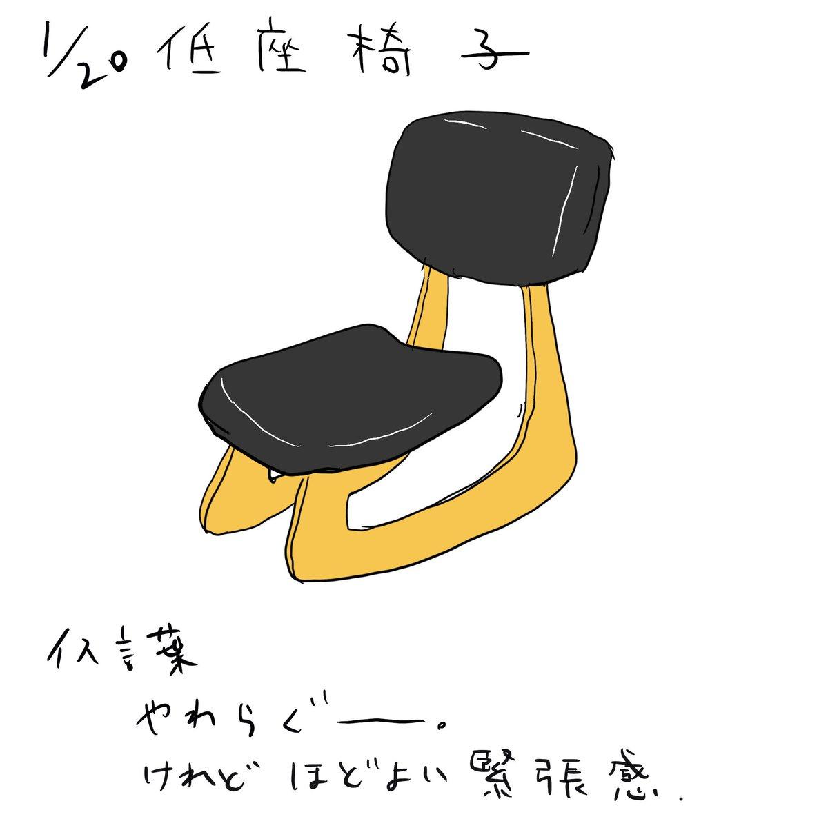 た 椅 くれ 腰 座 の 子 神様 が