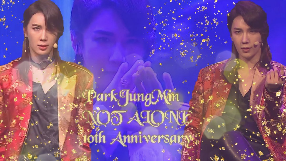 今日はジョンミンがNOT ALONEで ソロデビューした記念日✨ おめでとうございます💐 新しいバージョンも大好きです❤️ #パクジョンミン #ParkJungMin #박정민 #NOTALONE #10thAnniversary  @JungMin0403