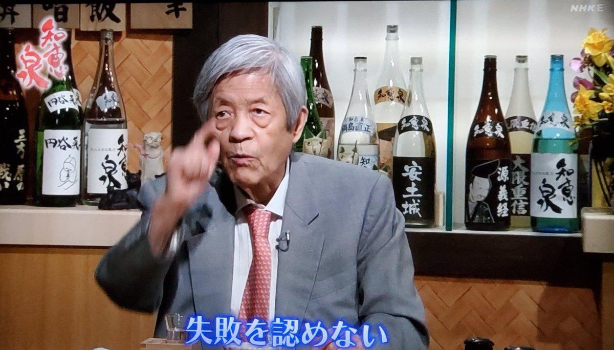 「大事なことはね、日本の経営者は失敗を認めない!政治家もそうだけどね。」 #田原総一朗 #知恵 ほんとそうだよ。認めならないからどこまで行ってもかけ違えたボタンがしまらない。 https://t.co/UkH6jj2To8