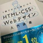 Image for the Tweet beginning: #今日の積み上げ #HTML #CSS #webデザイン勉強中    購入してた本でヘッダー作成まで進めました☺️  友達と電話しながらの2時間。エラーもお互いチェックし合えて、やる気も続くしいいことだらけ。 めっちゃ捗った✨