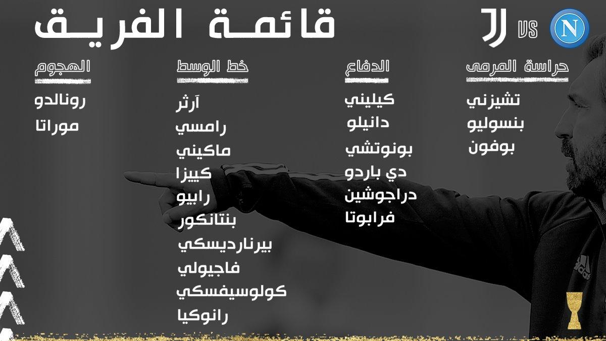 هذه هي قائمة يوفنتوس لمباراة كأس السوبر