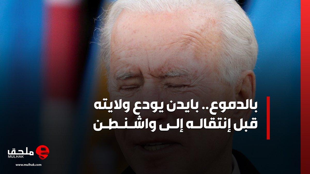 بالدموع.. #بايدن يودع ولايته قبل إنتقاله إلى #واشنطن (فيديو)  #ملحق #أميركا