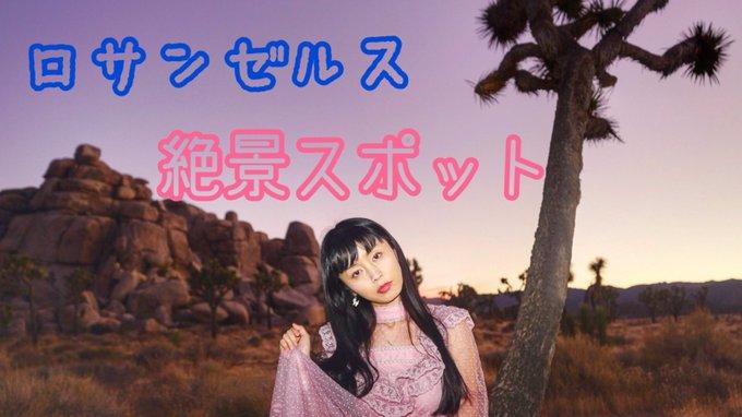 新しい動画をアップしました。チャンネル登録して見てねん。 New episode is now on my episode! subscribe and enjoy🥰🥰🥰  日帰りアメリカ旅行~日本では見れない絶景!