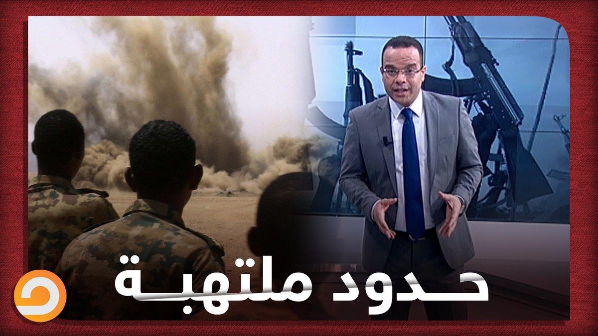 شاهد في #قصة_اليوم.. #السودان و #إثيوبيا حدود ملتهبة واتهامات بإشعال الحرب الأهلية!