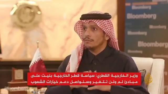 وزير الخارجية القطري: سياسة #قطر الخارجية بنيت على مبادئ لم ولن تتغير وسنواصل دعم خيارات الشعوب
