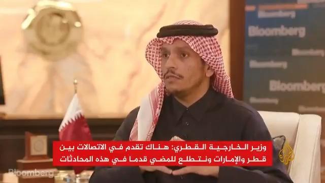 وزير الخارجية القطري: هناك تقدم في الاتصالات بين #قطر والإمارات ونتطلع للمضي قدما في هذه المحادثات