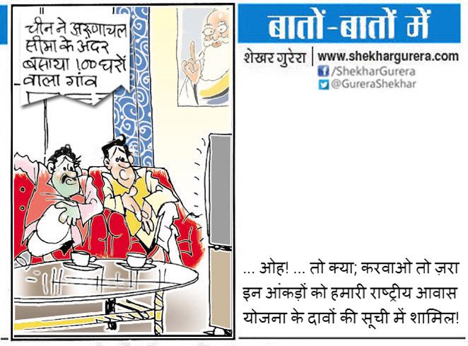 #ShekharGurera #Cartoon for 20.01.2021 #NarendraModi #PMNarendraModi #ModiGovt #China #Chinaindia #ArunachalPradesh #NDTV #NDTVTopStories #Arunachal #प्रधानमंत्री_आवास_योजना #RashtriyaAwasYojana