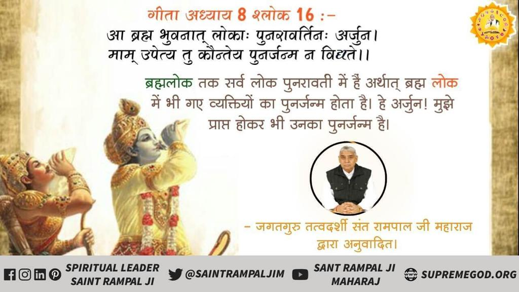 #HiddenTruthOfGita It is clearly depicted in Vedas that Kavirdev (lord Kabir) comes in every Yuga, he doesn't take birth from a mother's womb and his childhood upbringing is done by maiden cows.