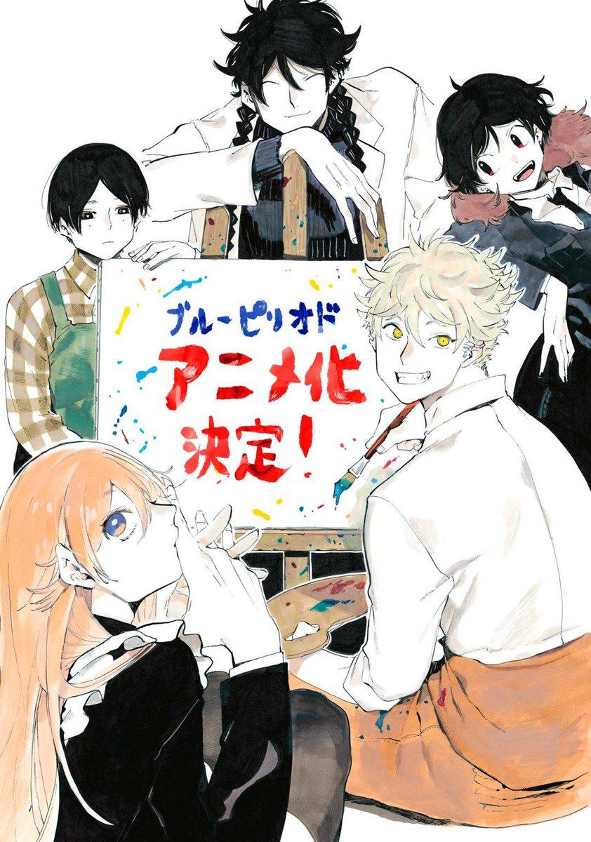 El manga #BluePeriod tendrá adaptación al anime  El comunicado también fue realizado en el sitio oficial del proyecto, en donde se anunció que el estreno se realizará este año pero no se revelaron detalles de producción.  #anime #manga