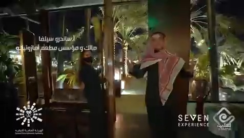 "Replying to @Enjoy_Saudi: 📹 ""ساندرو سيلفا"" مؤسس ومالك مطعم أمازونيكو في #اوايسس_الرياض 🔥🤩"