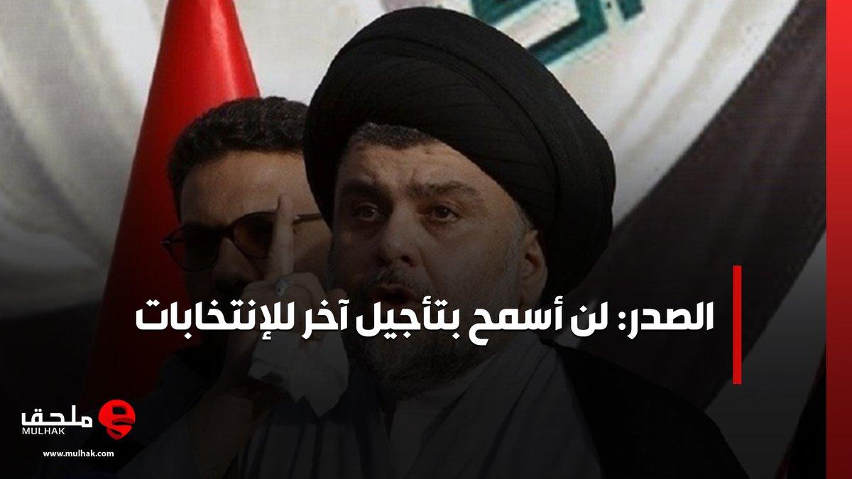 #الصدر: لن أسمح بتأجيل آخر للإنتخابات  #ملحق #العراق