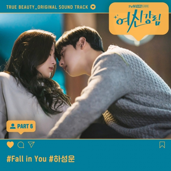 Ha Sung Woon to release his OST titled Fall In You for tvN drama True Beauty on January 21 at 6PM KST Source: entertain.naver.com/now/read?oid=1…