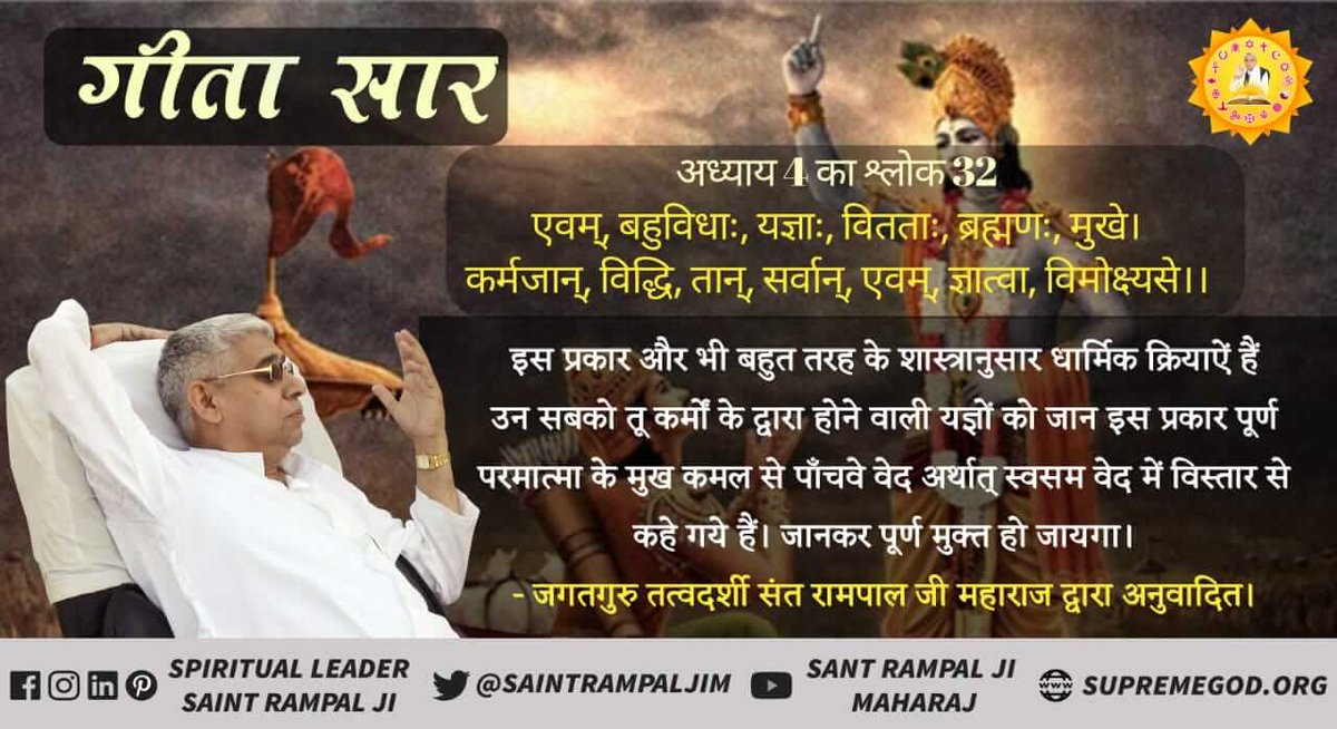 #WednesdayMotivation In Adhyay 11 Verse 47, the Lord Kaal, who speaks to the Holy Gita, is saying, 'O Arjuna, this is my real-time form'. #GodMorningWednesday  #wednesdaythought