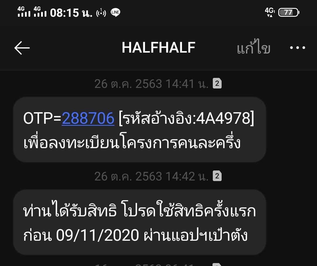 😑 สมัครกันได้ แต่เห็น ถามว่าต้องทำไรต่อ ควรศึกษาข้อมูลให้มากๆ คนไทยชอบไม่อ่านกัน เขามีขั้นตอนบอกอยู่ก่อนสมัคร  สรุป #ถ้าลงทะเบียนได้  ต้องรอsms ภายใน1-3 วัน รอครบ3วันให้ได้ก่อนค่อยโวยวาย ..  ข้อความsms จะแจ้งมาแบบนี้ อ้างอิงตอนสมัคร เฟส1   #คนละครึ่งเฟส3