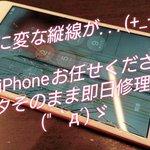 Image for the Tweet beginning: 次のiPhoneにはついに画面上に指紋認証搭載されるようですね。 あと13か12sになるのか・・・あくまで噂ですが。  ではここでアイフォン7の画面交換修理です。   #iPhone #iPad #画面割れ #電池交換 #京都 #伏見 #宇治 #山科 #ガラスコーティング