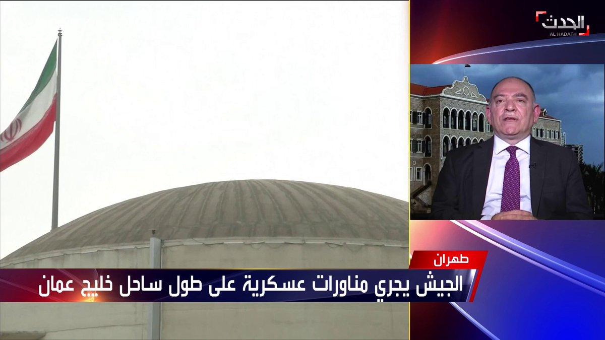 الباحث السياسي لقمان سليم: تخصيب اليورانيوم والتهديد بإنتاج أسلحة نووية ورقة تستخدمها #إيران منذ أكثر من 15 عامًا لابتزاز المجتمع الدولي لتشريع تمددها الإقليمي