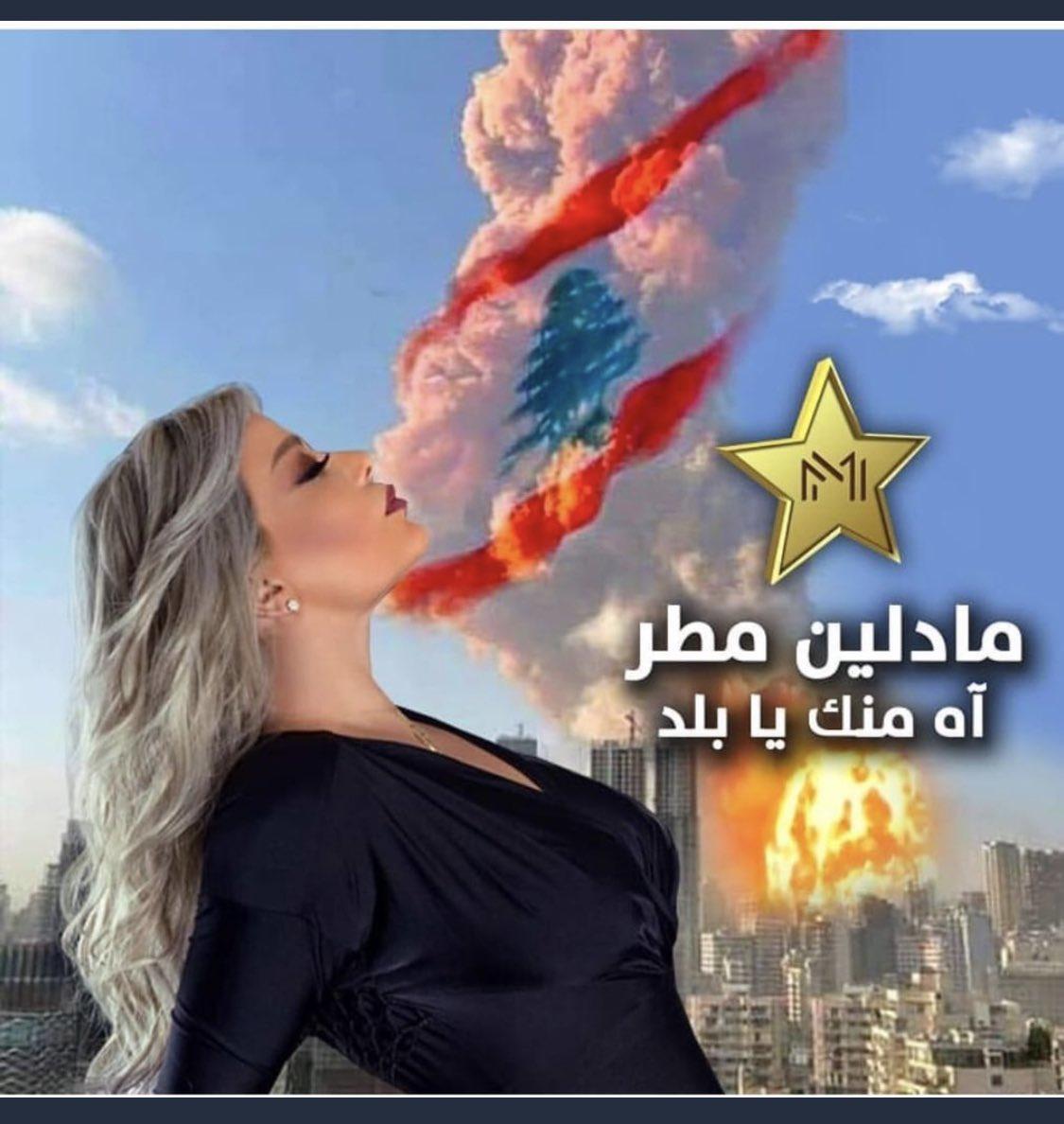تسخيف إنفجار المرفأ بهذه الطريقة إهانة لكّل لبناني .  لا تستعملوا الصُوَر للتسويق . الإنفجار لا يصنع نجوم.