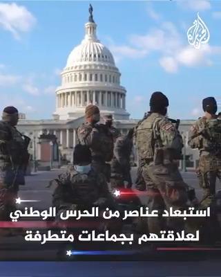 ترتيبات أمنية وعسكرية مشددة في واشنطن، واستقالة مديرة وكالة الاستخبارات المركزية الأمريكية الخبر في قصة بـ #إيجاز من #واشنطن #الجزيرة_أمريكا20 @ChahdaJalal