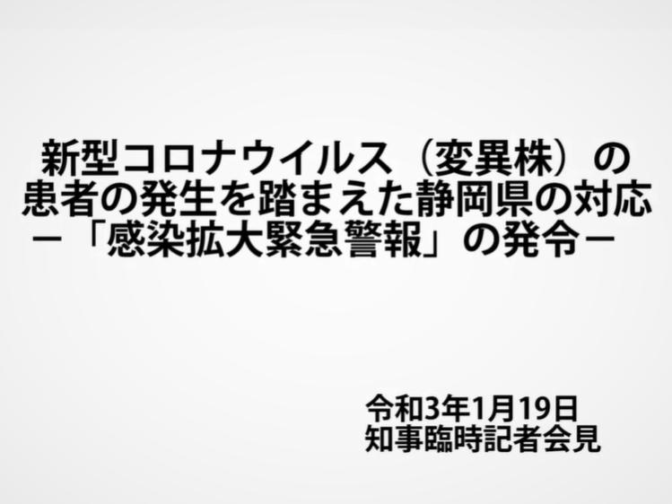 昨日(19日)に行われた川勝知事の記者会見の様子を 県のホームページから見ることが出来ます。  ご覧になった方も多いと思いますが転載させていただきます。  #静岡県知事 #臨時記者会見 #感染拡大緊急警報 #静岡県   https://t.co/On6QeMUbFG https://t.co/l1sDi4W8rZ