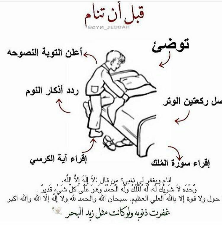 #أذكار_النوم