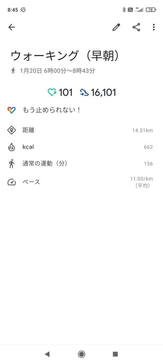 ✨#散歩365 117日目✨ ✅江東区塩浜⇒豊洲⇒東京テレポート⇒東京ビッグサイト ✅14.51km(GooglFit計測) ✅Music:#新垣結衣  今日は歩き過ぎた~😱 午後散歩もあるから、時短でもよかったなぁ🤔 はよ勉強せぇ、自分😅💦  #散歩 #ウォーキング #GoogleFit
