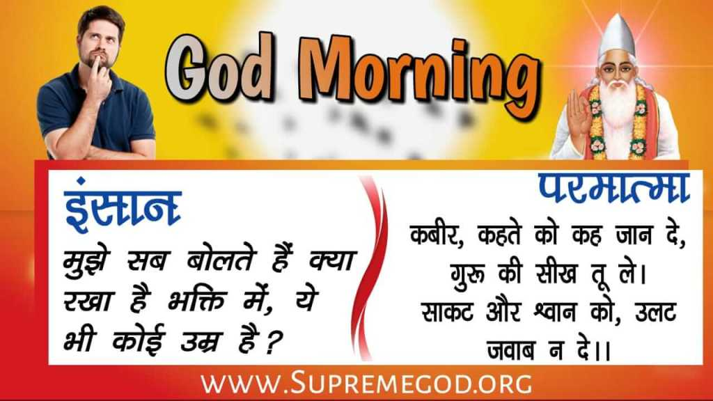 #GodMorningWednesday  #wednesdaythought #WednesdayMotivation Do not know when we will die, therefore, we should do devotion by preaching the name of the complete guru, because salvation attains salvation.