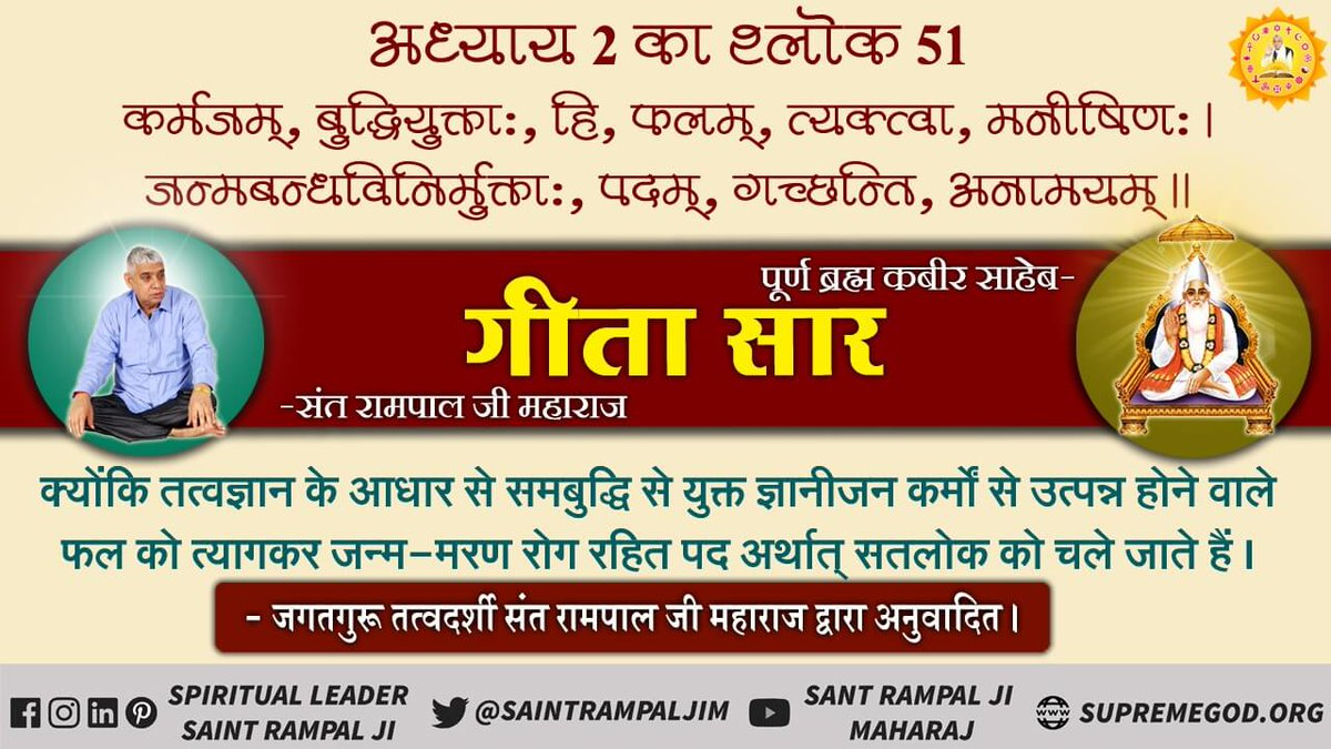 #HiddenTruthOfGita  गीता के अनुसार ज्ञानी आत्मा कौन है