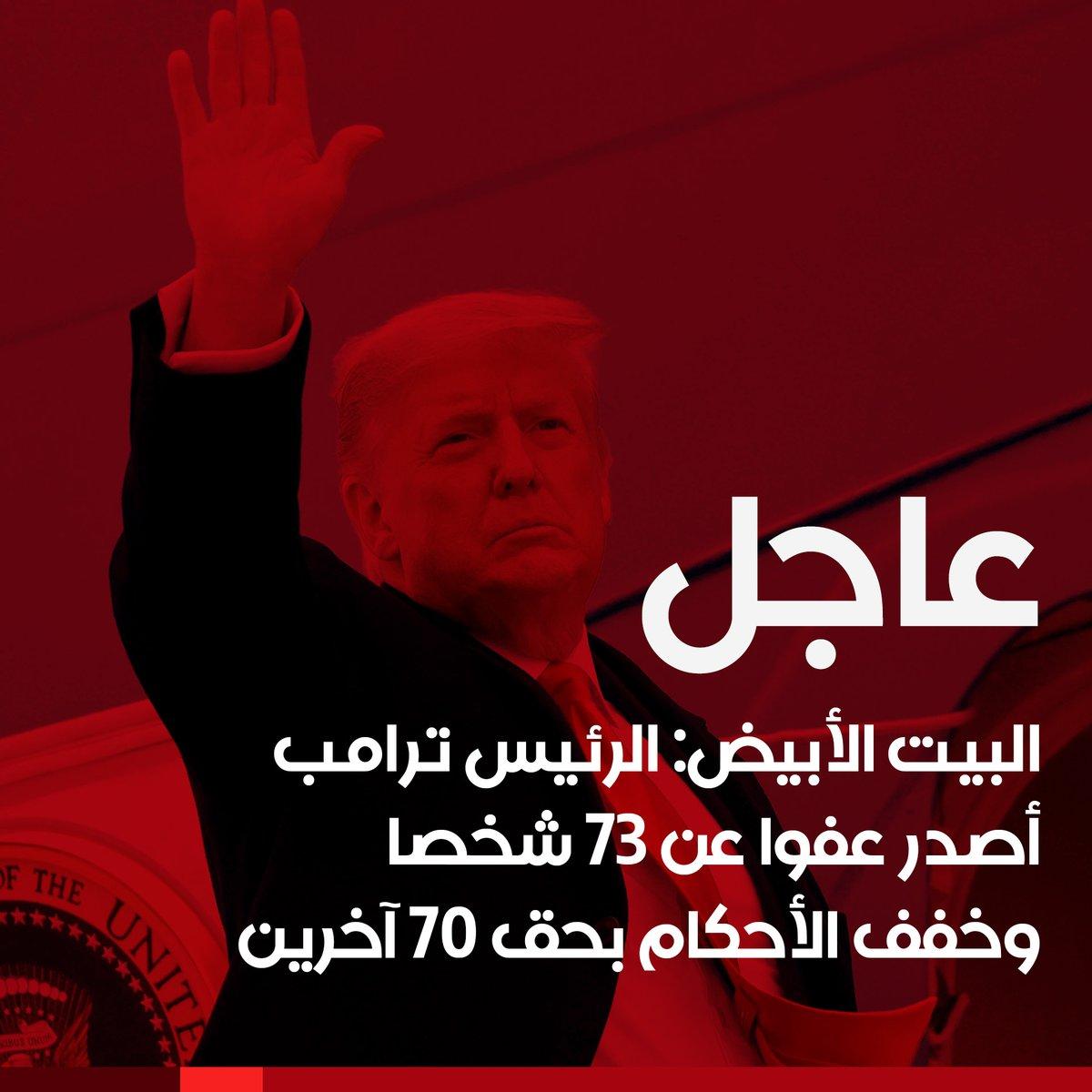 #عاجل البيت الأبيض: الرئيس ترامب أصدر عفوا عن 73 شخصا وخفف الأحكام بحق 70 آخرين