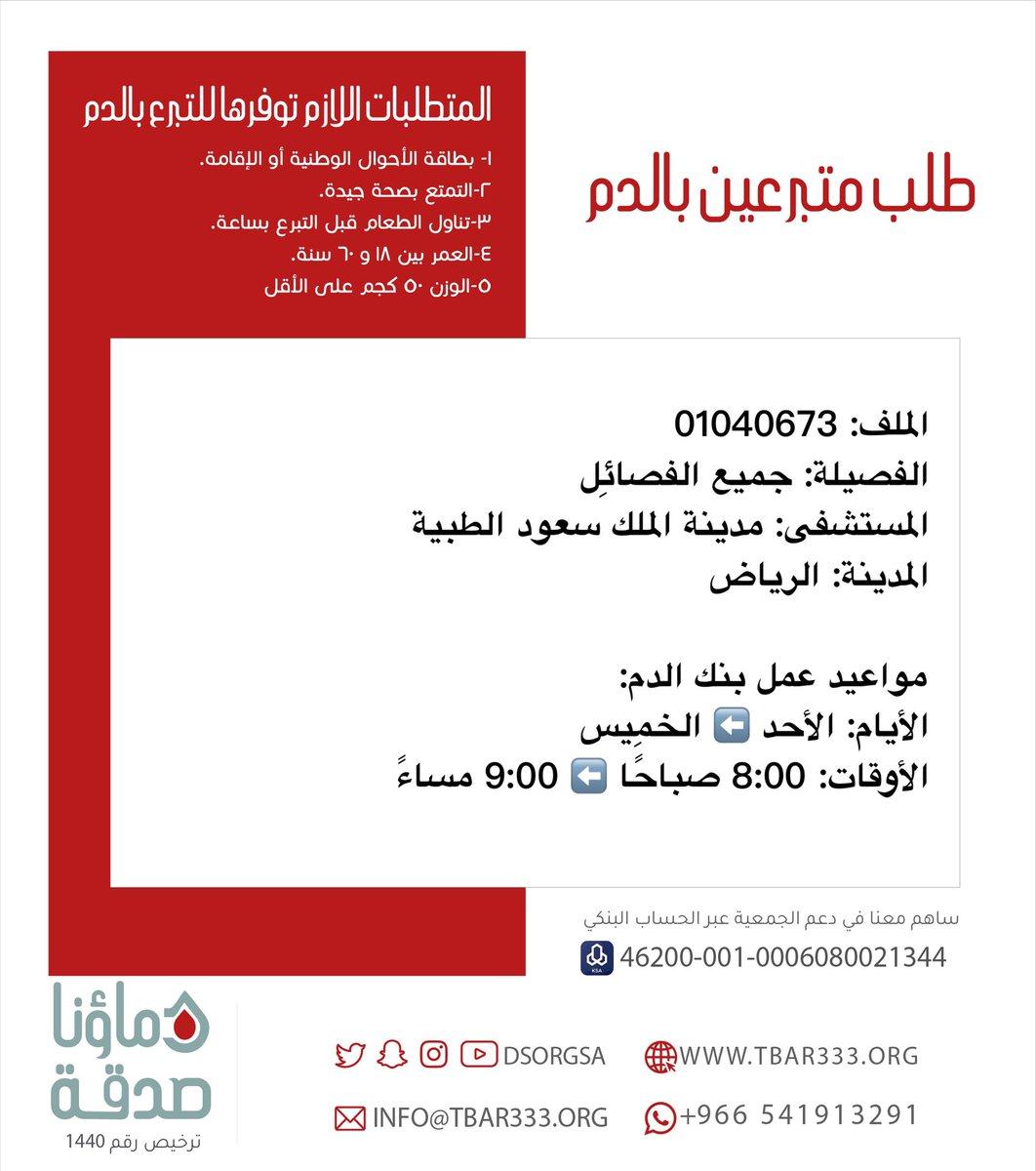 #عاجل🛑  اختكم صاحبة الملف 01040673 بحاجة مآآآسة إلى: #تبرع #دم   الفصيلة: جميع الفصائِل  المستشفى: مدينة الملك سعود الطبية(الشميسي) #الرياض