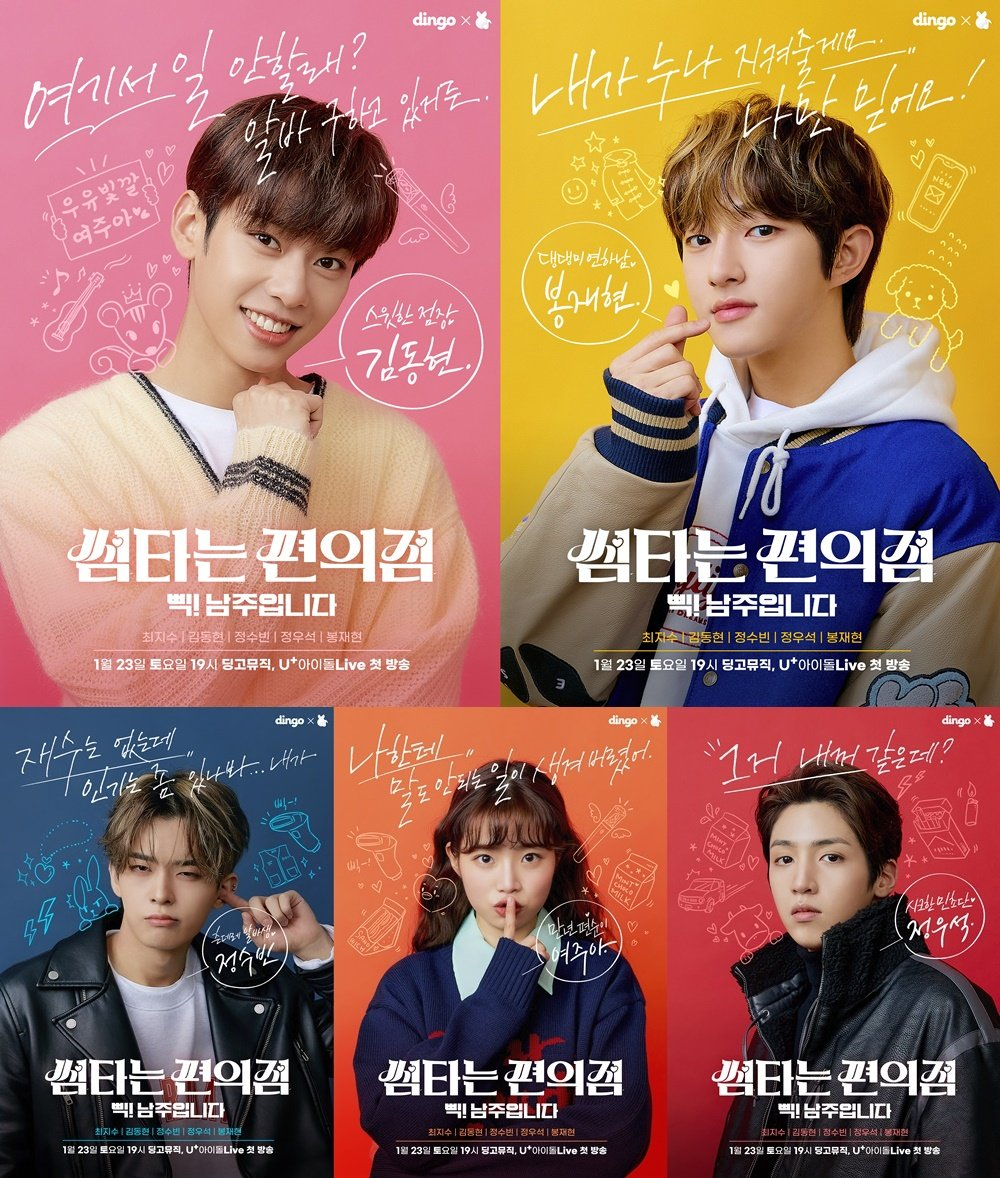 AB6IX Kim Donghyun, Golden Child Jaehyun, VICTON Subin, PENTAGON Wooseok and actress Choi Ji Su to star in Dingo Music web-drama Convenience Store Fling Viewers can vote for the male lead Premieres January 23 at 7PM KST on Dingo Musics YouTube channel and U+ Idol Live