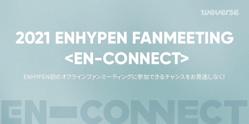2021 #ENHYPEN FANMEETING <EN-CONNECT> オフライン公演予約参加申込開始🎉 ENGENE Membership会員様は、今すぐWeverseにてお申込みください。  📆申込期間 : 1/20(水) 14:00 ~ 1/24(日) 14:00  お申込みはこちら👉 Membershipのご入会はこちら👉