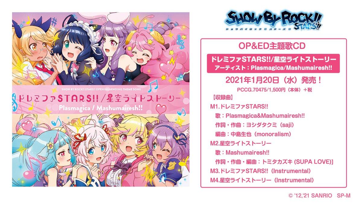 【本日発売🎸】 しょばすたOP&ED主題歌『ドレミファSTARS!!/星空ライトストーリー』は本日発売‼️OP主題歌は初のプラズマジカとMashumairesh!!総勢8名による楽曲です❣️ALL STARS!!集結のアニメにふさわしい今回のCDを是非チェックして下さいね✨ #SB69A  CDの詳細はこちら🔻