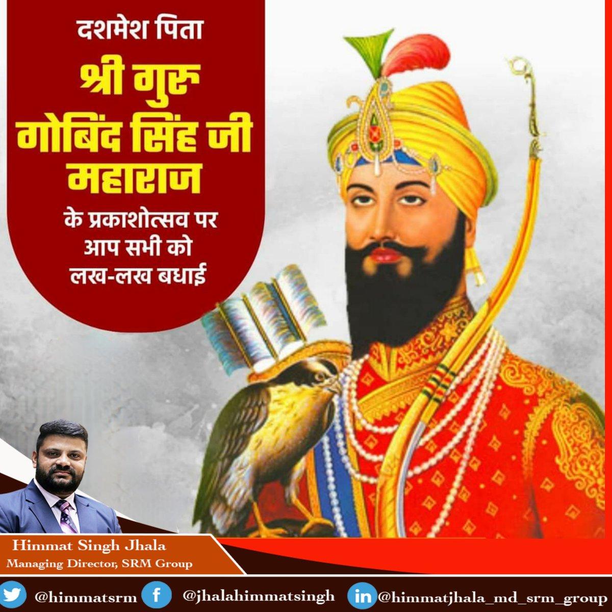 एक निपुण योद्धा, प्रभावी नेता, महान दार्शनिक, सिख धर्म के दसवें गुरु गोविंद सिंह जी की जयंती के उपलक्ष्य में हर्षोल्लास के साथ मनाए जाने वाले प्रकाश पर्व की हार्दिक शुभकामनाएं! #gurugobindsinghjayanti #GuruGobindSingh #Sikh #Guru
