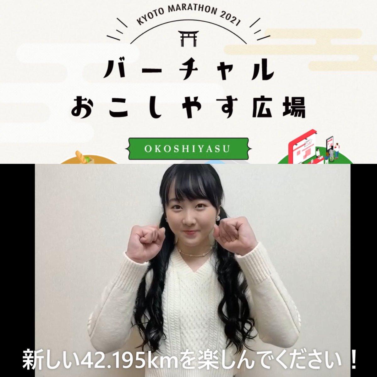 マラソン 2021 京都
